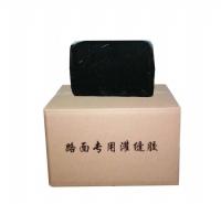 北京70号改性沥青灌封胶厂家-改性冷补料报价