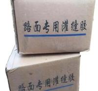 北京沥青灌缝胶-70号改性沥青冷补料厂家