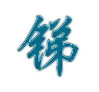 聊城锑锭 0#锑锭 1#锑锭 2#锑锭 3锑锭 既定寄发(批发零售)锑锭