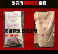 PC/ABS+CF20 20%碳纤增强PC/ABS