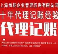 上海嘉定区嘉定新城代理记账兼职会计