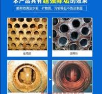 散热片清洗剂 高效环保除垢剂 安全无腐蚀