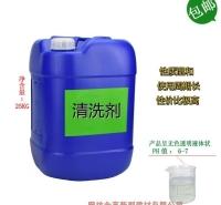 冷却机组管路水垢清洗剂 无腐蚀