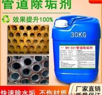 环保除垢剂 蓄水池水垢除垢剂