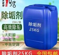 水管道除垢剂不锈钢锅炉 无腐蚀水垢清洗剂