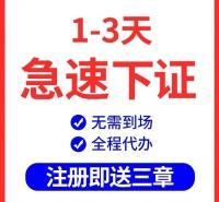 上海闵行区注册公司;闵行区代办营业执照