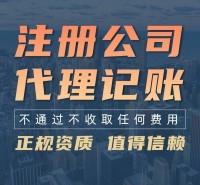 上海闸北区代理记账会计兼职财务