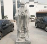 石雕人物 孔子像  大理石芝麻灰石雕孔子 孔老夫子 万世师表雕塑