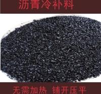 北京顺义道路改性冷补料现货销售