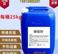 冷凝器除垢化学处理剂 中央空调冷却水清洗剂
