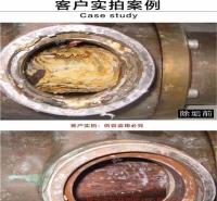 中央空调循环水管道除垢除锈剂 水垢处理药剂