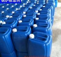 化学处理药剂 水垢多功能清洗剂