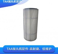 TAA-滤筒配件 过滤面积大 元件小巧 寿命长 抛丸机配件