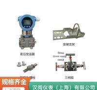 4-20mA输出压力变送器质量保证 电容式压力变送器厂家