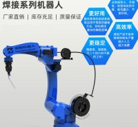 焊接机器人本体厂家 气保焊机械手