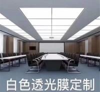 透光膜软膜天花 办公室软膜安装 会议室白色透光膜定制厂家