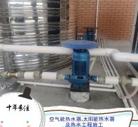 惠城桥西200人热水工程改造公司电话