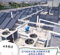 惠州热泵热水器购买单位上门快速设计安装