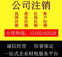 上海嘉定公司注销公司变更