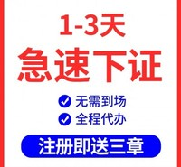 上海嘉定区南翔镇公司注册公司变更股权