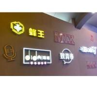 广漠 南京标识标牌制作厂家 制作经验丰富 服务优
