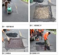 天津销售改性沥青冷补料-道路修补抢修砂浆厂家