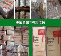 TPEE 5555HS Hytrel