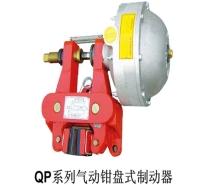 优质气动制动器QP12.7-A气动钳盘式制动器装置型号QP30-D气动盘式制动器生产厂家