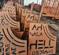 景观锈板挡墙 耐候板锈蚀钢板厂家 青岛耐候板