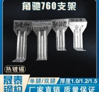 镀锌板支架 常用的角驰支架 760彩钢瓦支架 支持各种加高高度
