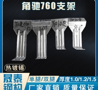 各种型号 常用的角驰支架 760彩钢瓦支架 兰陵晟泰钢构支架厂
