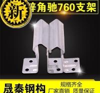抗压性强 角驰III760支架 支持各种加高高度