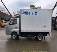 福田祥菱M2冷藏车 厂家发货 安装维护方便