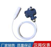 耐酸碱投入式液位变送器定制 静压式液位变送器定制