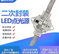 led点光源 动画设计 3公分3灯DMX512断点续传LED点光源LED像素灯LED跑马灯户外防水