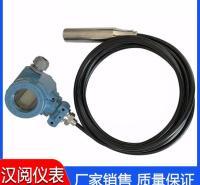 耐磨投入式液位变送器现货 探头水位计厂家价格