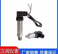 高温型压力变送器欢迎致电 微压变送器供应商