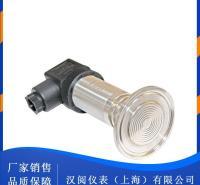油压压力变送器稳定性高 远传信号压力变送器选型