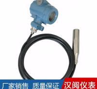 防腐投入式液位变送器厂家价格 智能数显液位变送器品质保证