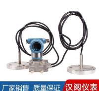 液压压力变送器现货供应 电容液位压力变送器商家供应商