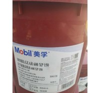 供应现货美孚油150号 220号齿轮油  润滑油