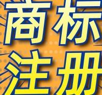 上海办理商标注册商标申请