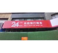广漠广告 指示牌 楼顶发光字 企业标识
