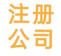 上海注册公司进出口公司办理进出口经营权