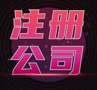 上海免费代办营业执照上海免费注册公司免费代理记账