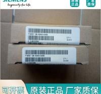 西门子I/O模块6ES7131-6BF00-0BA0代理商