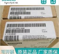 西门子I/O模块6ES7131-6BF00-0BA0供应