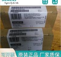 西门子I/O模块6ES7131-6BH00-0BA0价格实惠
