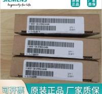 西门子I/O模块6ES7131-6BH00-0BA0厂家直销