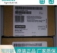 西门子I/O模块6ES7131-6BF00-0AA0厂家直销
